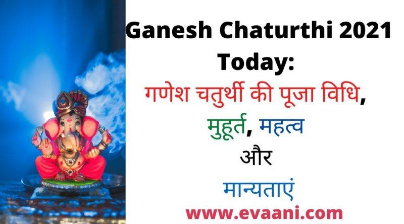 Ganesh Chaturthi 2021 Today गणेश चतुर्थी की पूजा विधि, मुहूर्त, महत्व और मान्यताएं